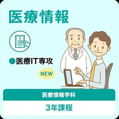 医療情報 (学科・専攻)