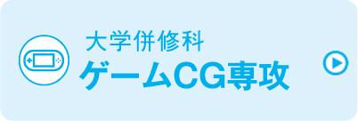 大学併修科【4年課程】ゲームCG専攻