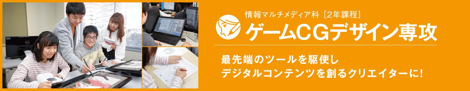 情報マルチメディア科【2年課程】 ゲームCGデザイン専攻