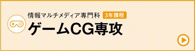 情報マルチメディア専門科 3年過程 ゲームCG専攻