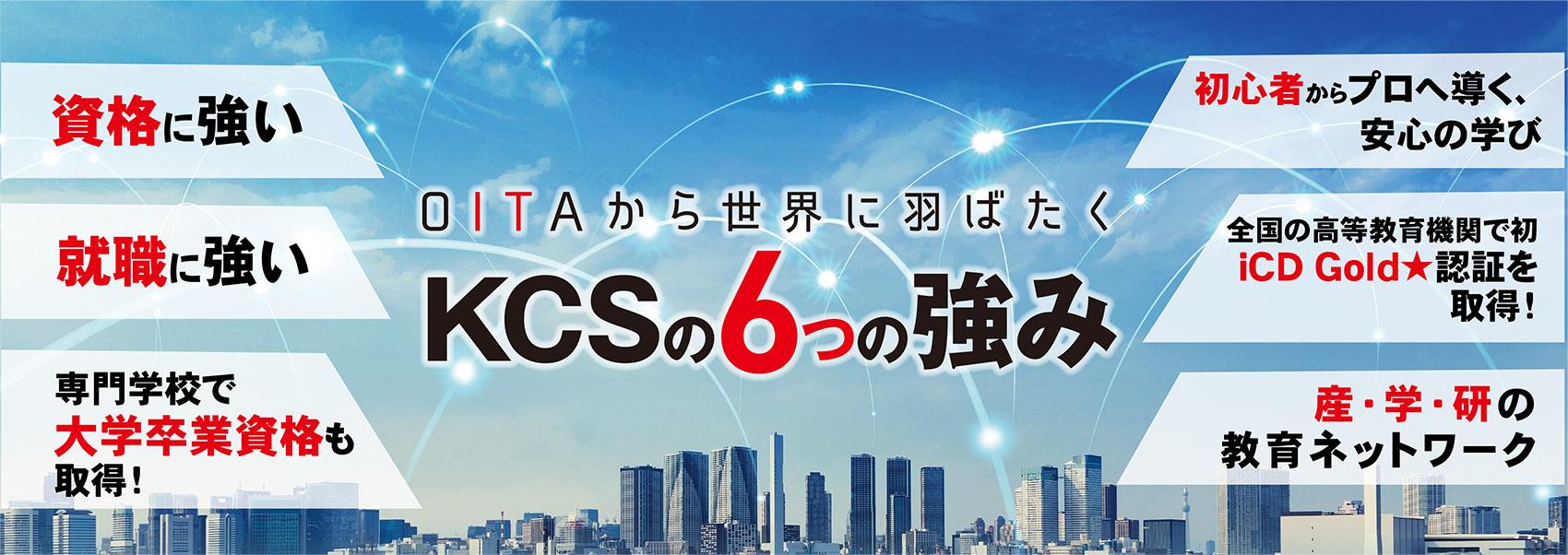 KCSの6つの強み