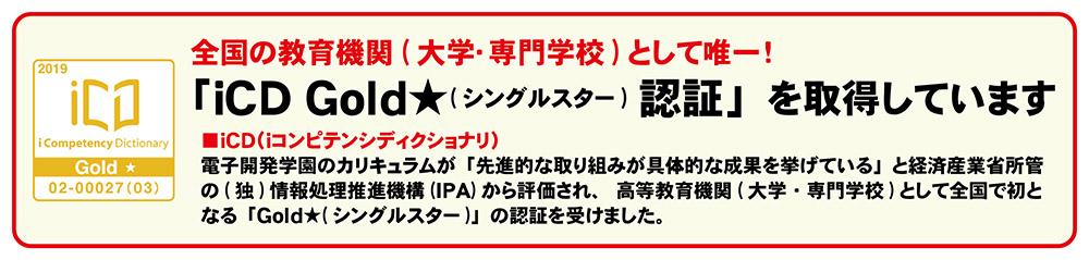 iCD Gold★認証