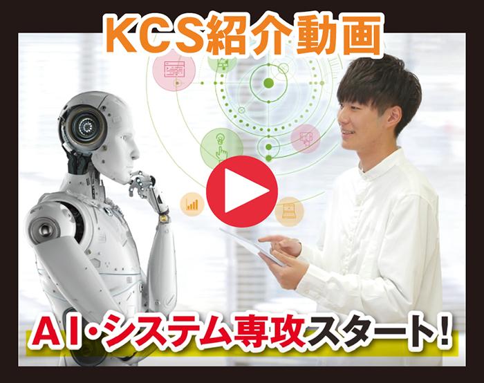 KCS紹介動画