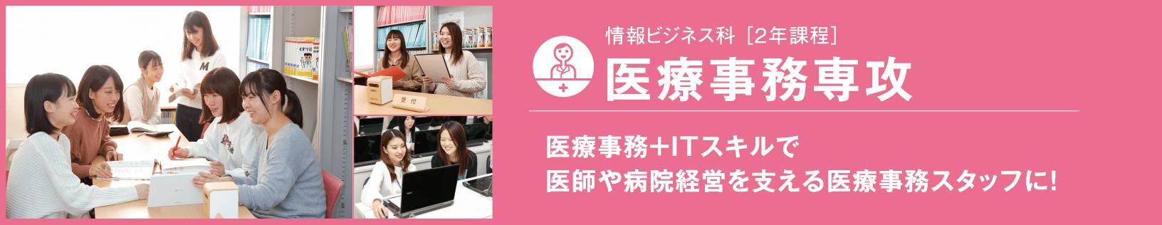 ビジネスパソコン科【2年課程】医療事務専攻