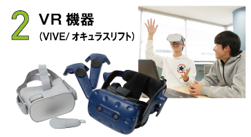 VR機器 (VIVE/オキュラスリフト)
