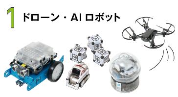 ドローン・AIロボット
