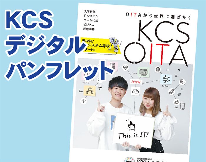 KCSデジタルパンフレット