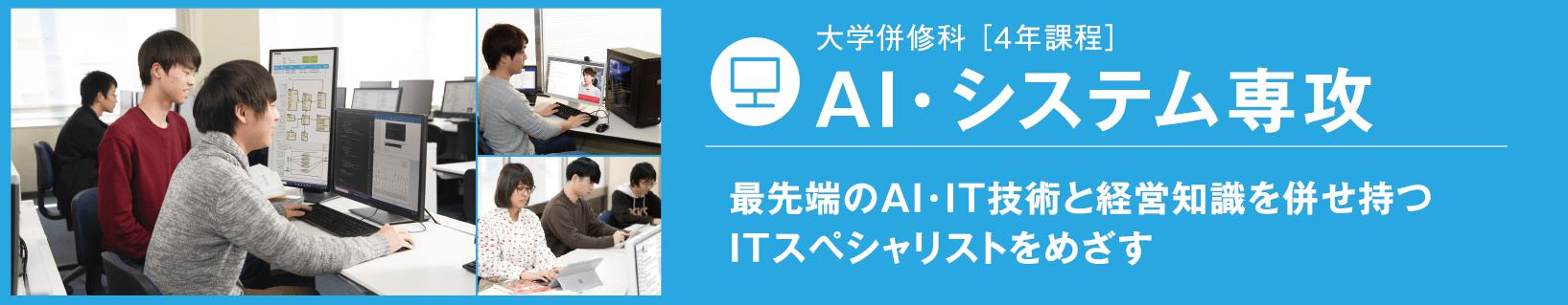 AI・システム専攻