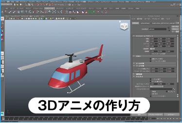 3Dアニメの作り方