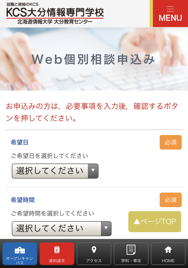 Web個別相談申込