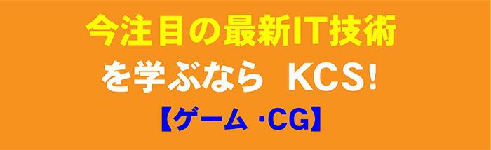 ゲーム・CG