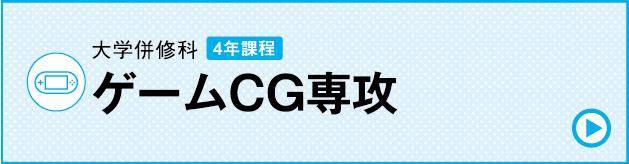 大学併修科 4年過程 ゲームCG専攻
