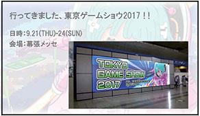 TGS2017行ってきた