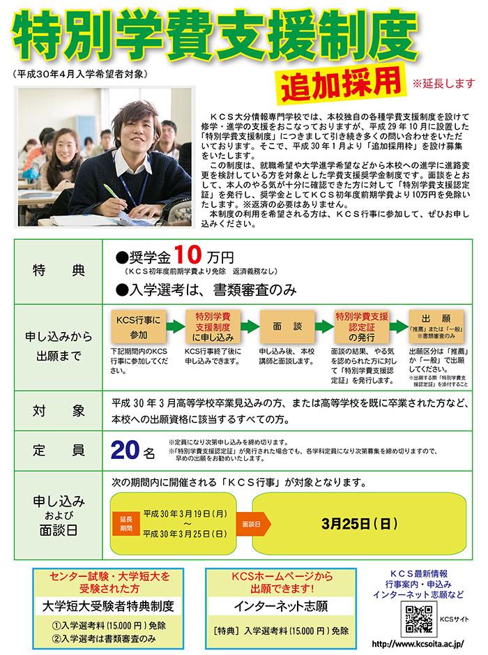 特別学費支援制度【追加採用】