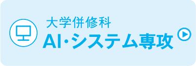 大学併修科【4年課程】AI・システム専攻