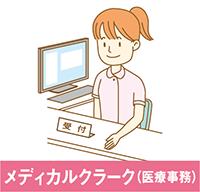 医療事務(メディカルクラーク)