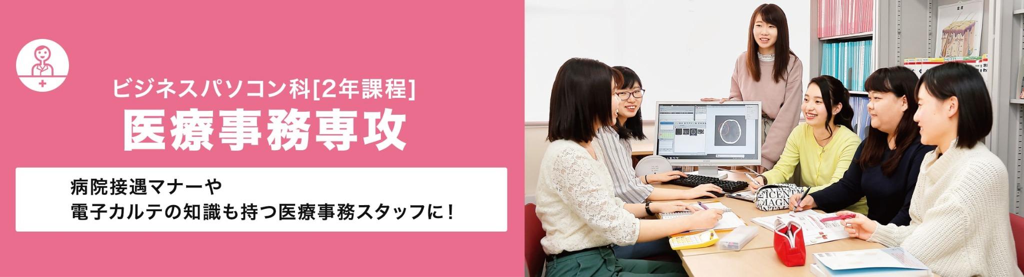 ビジネスパソコン科【2年過程】医療事務専攻