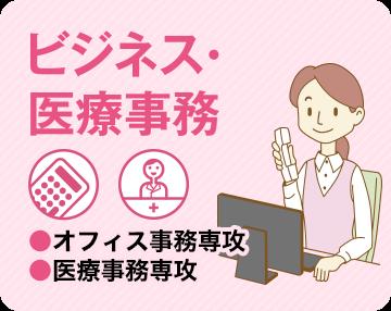 ビジネス・医療事務