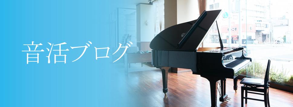 【さくら夙川校】音活ブログ