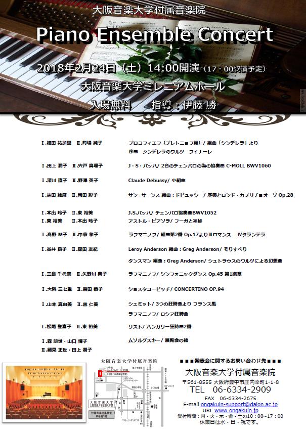 【チラシ】2017年度ピアノアンサンブル受講生によるコンサート_20180224