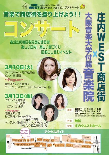 庄内WEST商店街コンサート20150310-13
