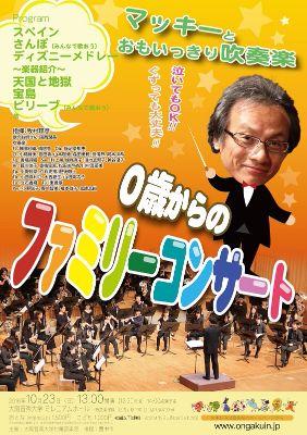 【2016年度】0歳からのファミリーコンサート~マッキーとおもいっきり吹奏楽~