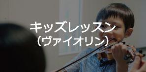 キッズレッスン(ヴァイオリン)