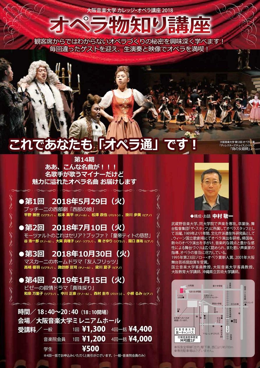 【チラシ】オペラ物知り講座2018表