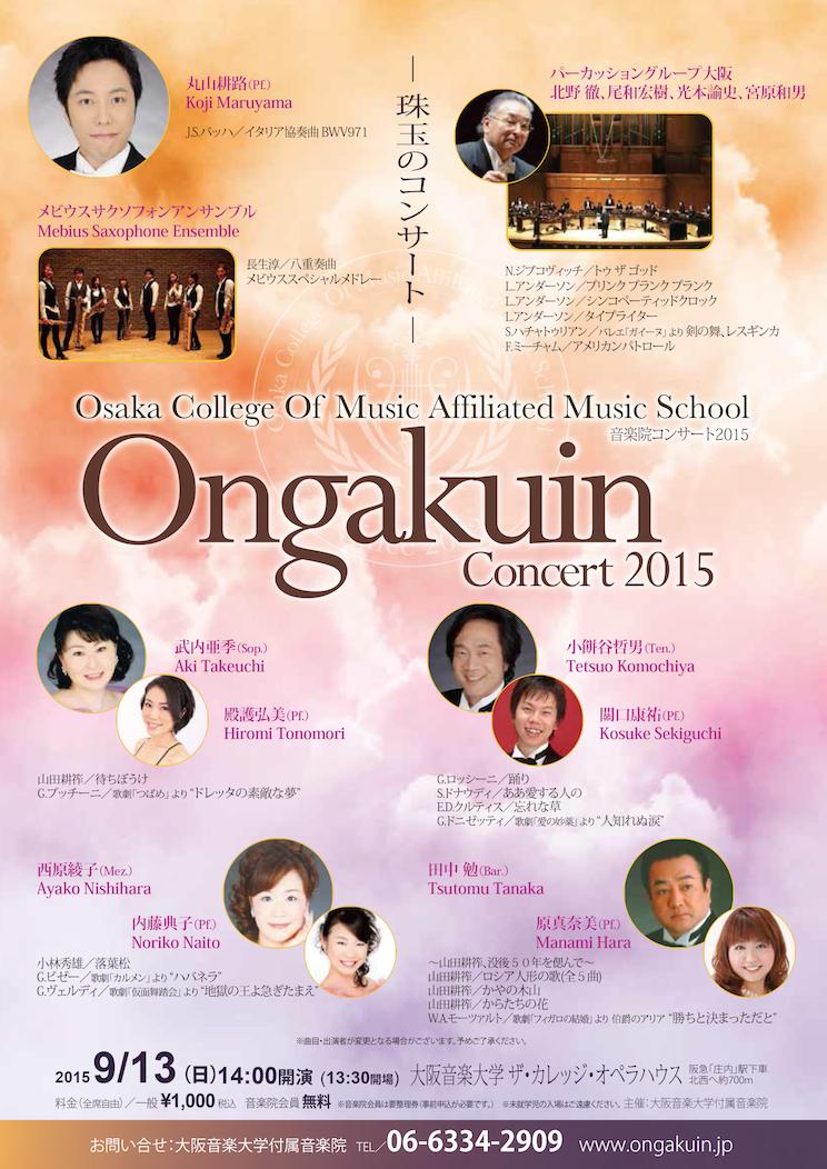 音楽院コンサート2015