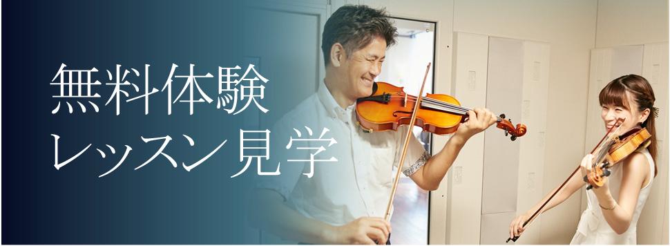 【さくら夙川校】無料体験レッスン