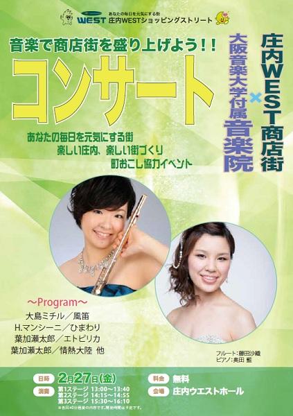 庄内WEST商店街コンサート20150227
