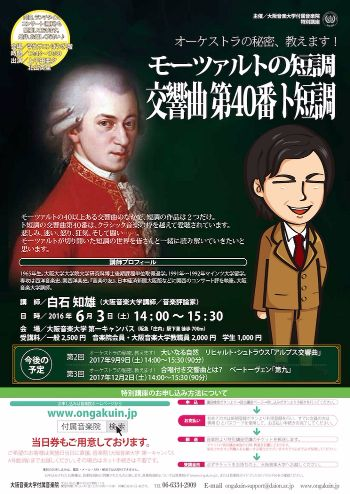 白石知雄のオーケストラの秘密、教えます!「モーツァルトの短調 交響曲第40番ト短調」