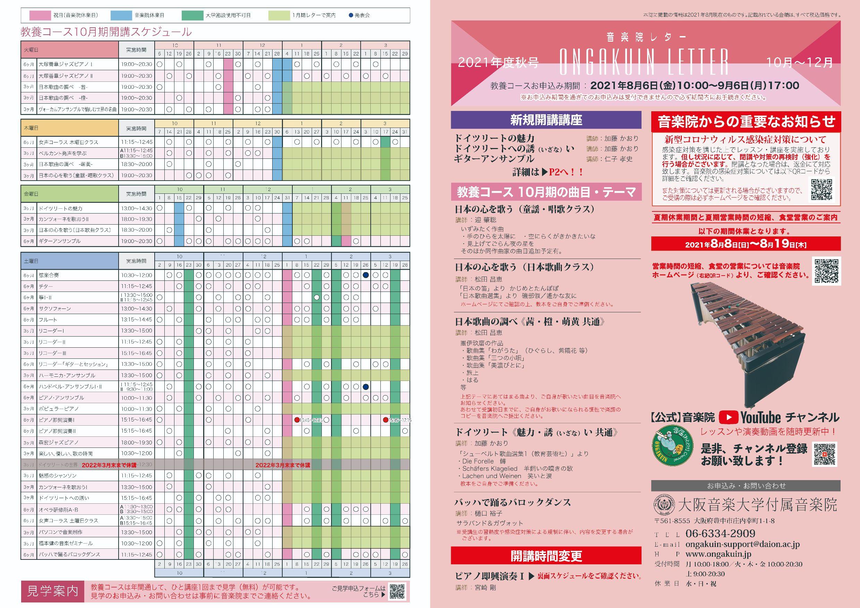 音楽院レター秋号(2021年度)
