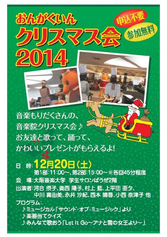 おんがくいんクリスマス会2014