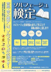 【2016年度】ソルフェージュ検定