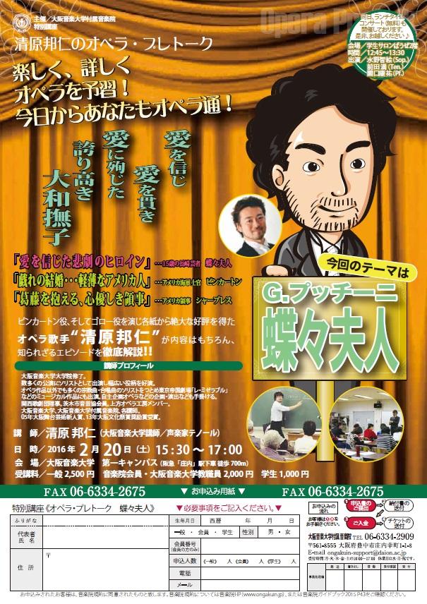 清原邦仁のオペラ・プレトーク「蝶々夫人」