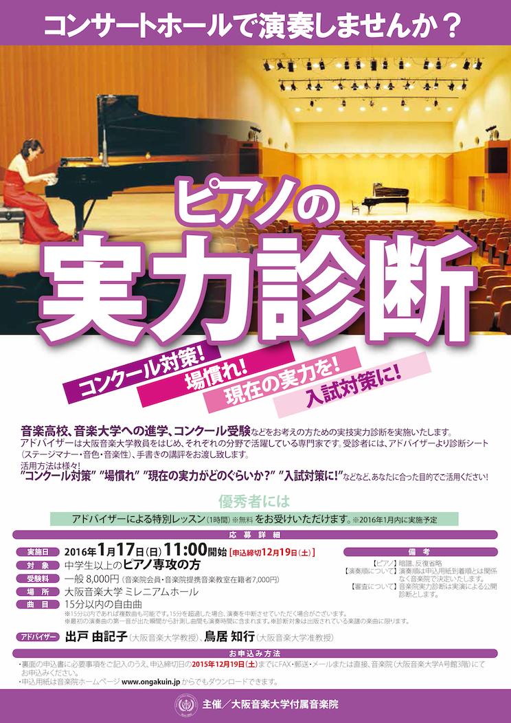 ピアノの実力診断2015年度1月