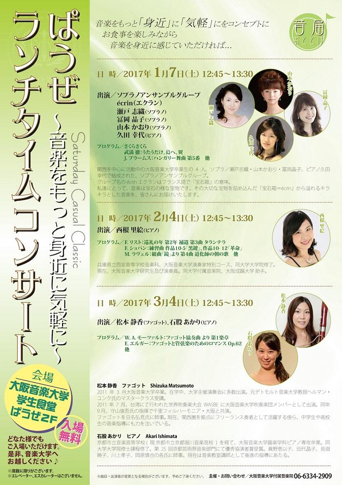 【2016年度】ぱうぜランチタイムコンサート1月期