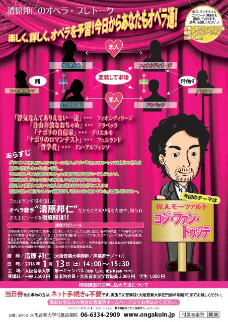 【チラシ】20180113_清原邦仁のオペラプレトーク