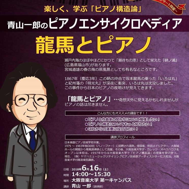 【2018年度】青山一郎のピアノエンサイクロペディア