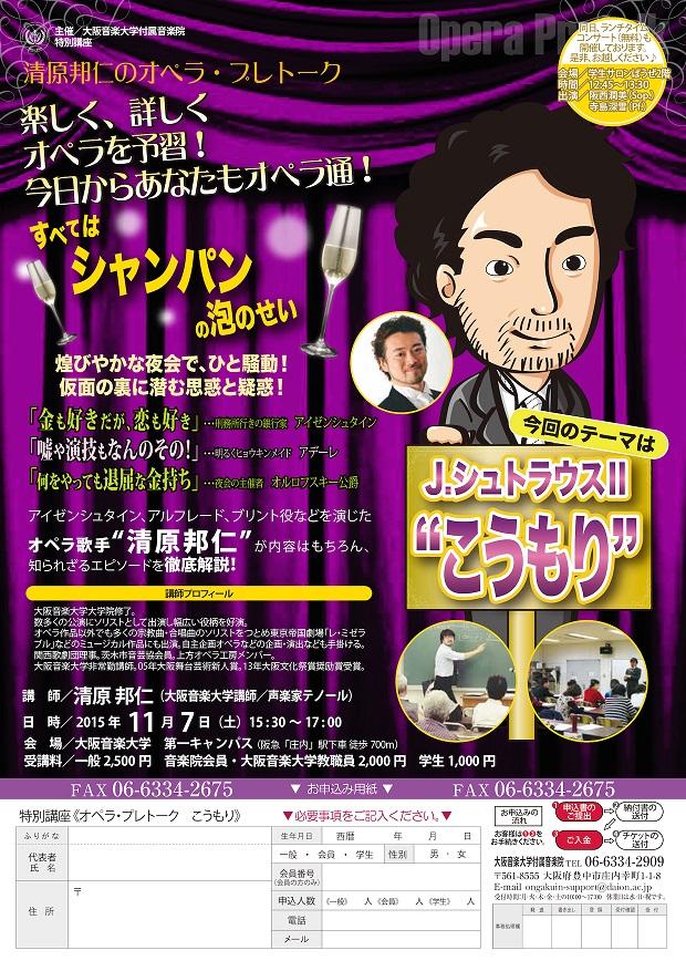 清原邦仁のオペラ・プレトーク