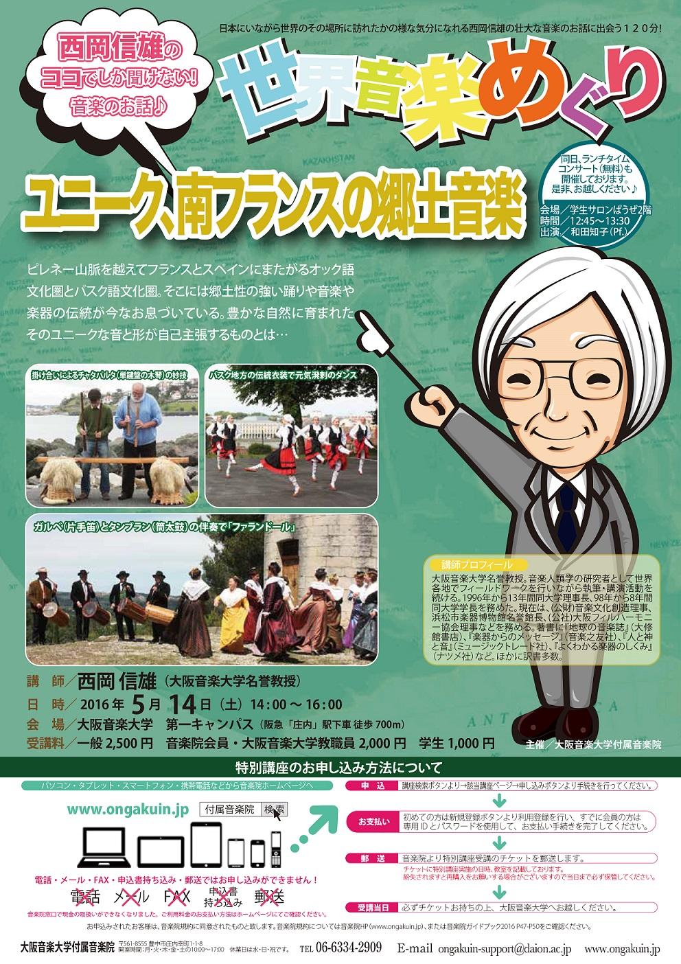 西岡信雄の世界音楽めぐり2016年5月14日