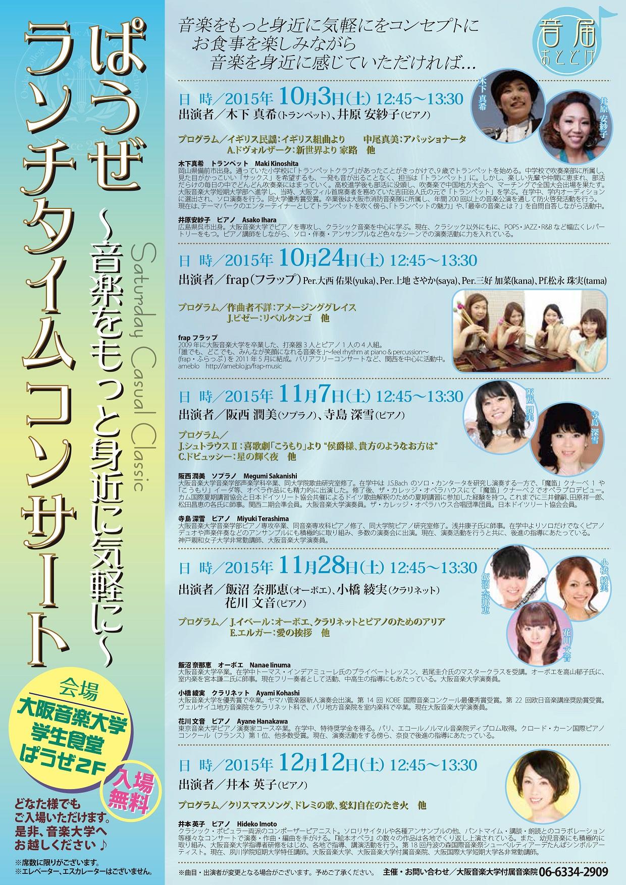 ぱうぜランチライムコンサート2015年10月期