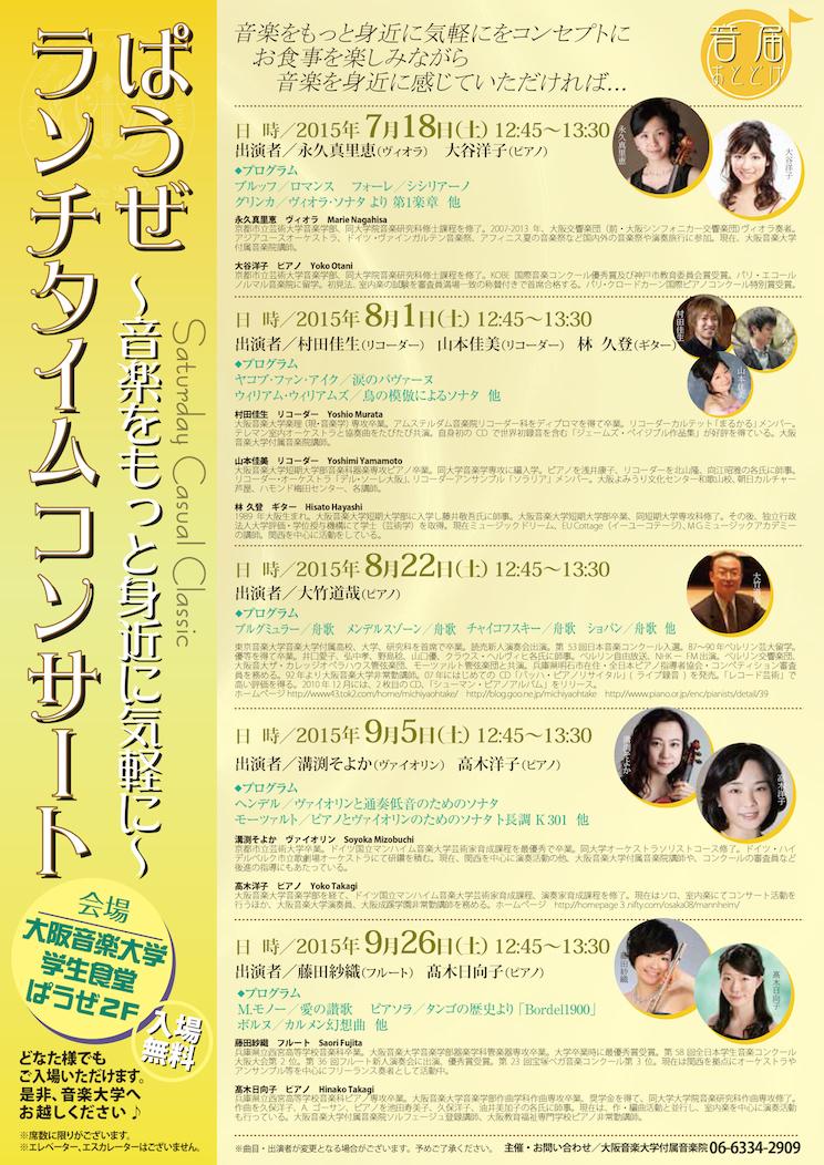 ぱうぜランチタイムコンサート2105年度7月期