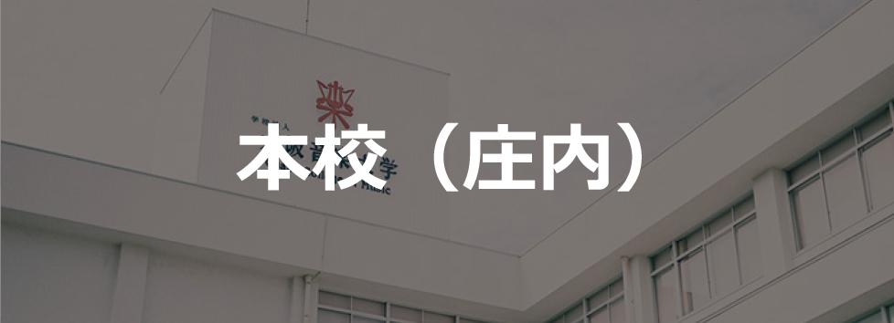 本校(庄内)