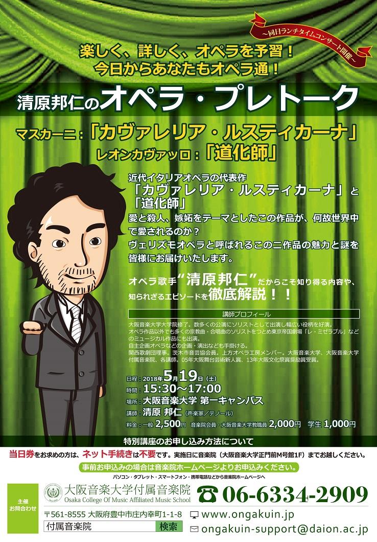 【チラシ】清原邦人のオペラプレトーク