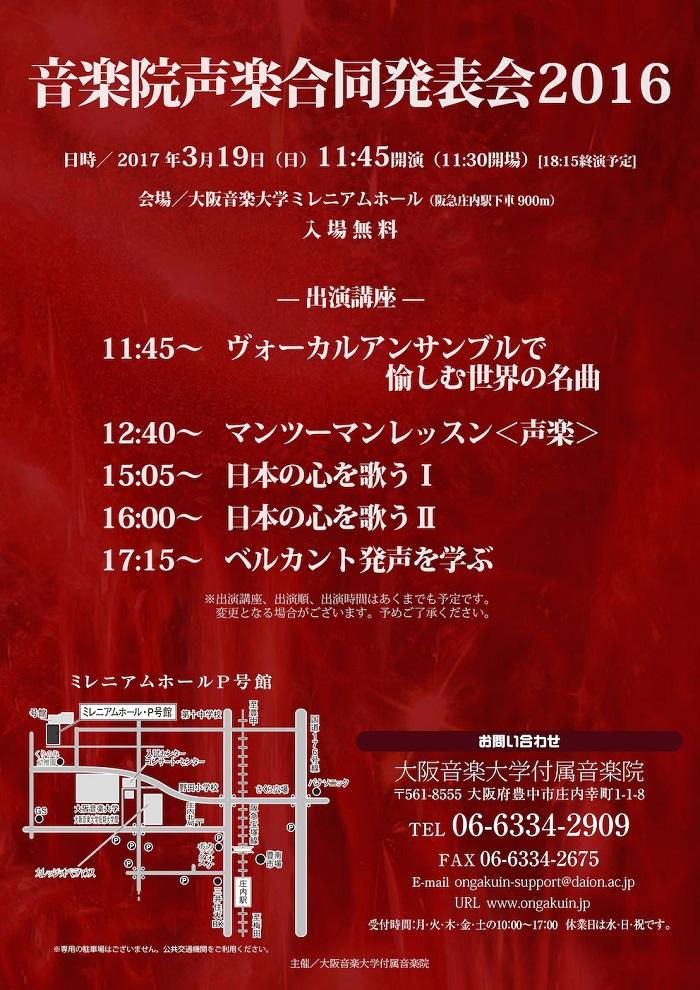 【2016年度】音楽院声楽合同発表会~第2日目~