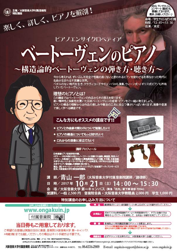 【チラシ】青山一郎のピアノエンサイクロぺディア_20171021
