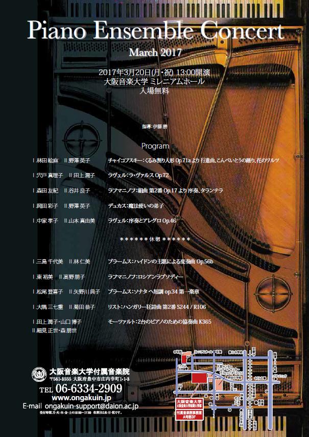 【2016年度】ピアノ・アンサンブル受講生によるコンサート