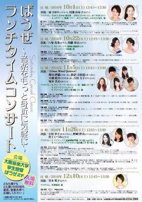 【2016年度】ぱうぜランチタイムコンサート10月期
